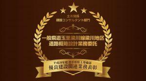 平成29年度 岩手県県土整備部優良建設関連業務表彰