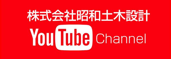 昭和土木設計Youtubeチャンネル