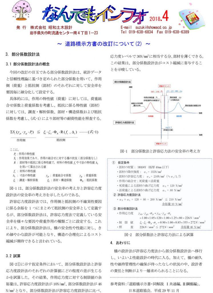 道路橋示方書の改訂について(2) ...