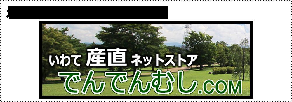 産直ネットストア「でんでんむし.COM」