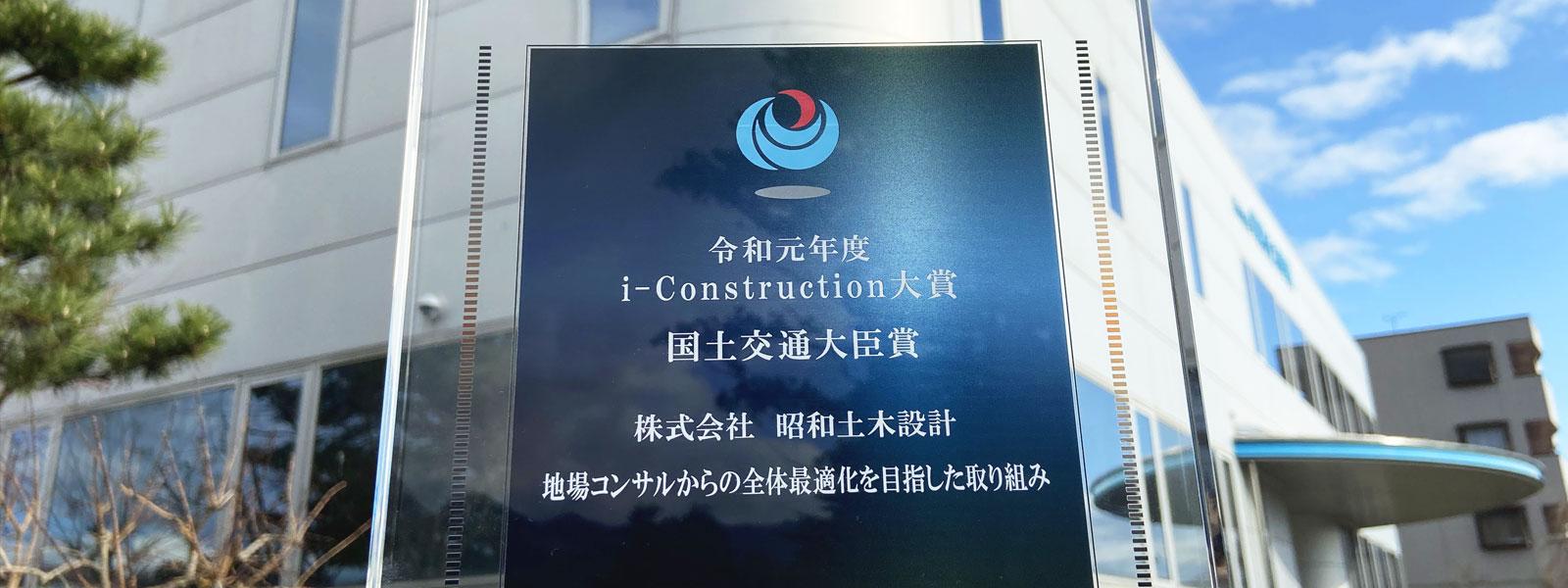 令和元年度 i-Construction大賞 国道交通大臣賞受賞!